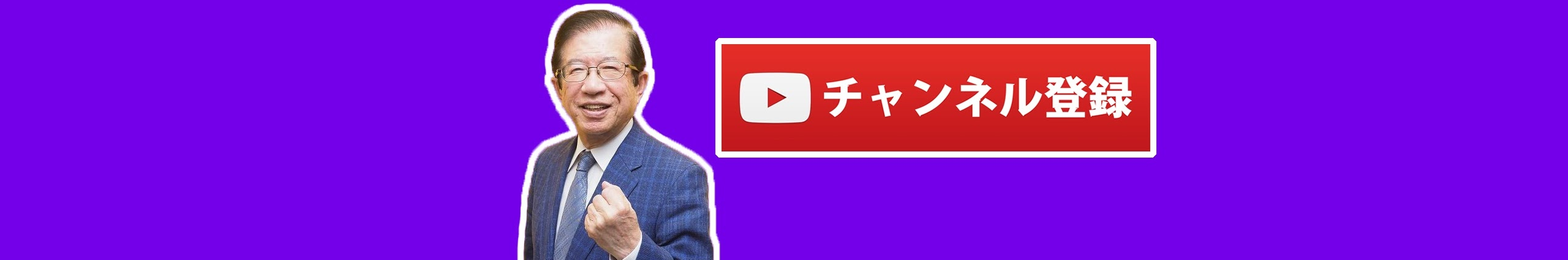 最新 武田 邦彦 youtube 武田邦彦動画最新