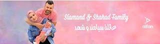 Siamand \u0026 Shahad