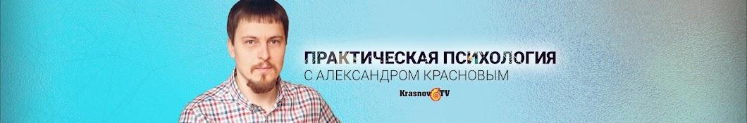 Практическая психология c Александром Красновым