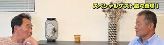 石毛宏典TV