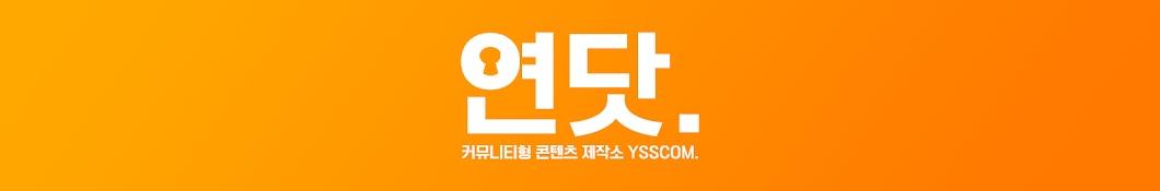 연닷/YSSCOM