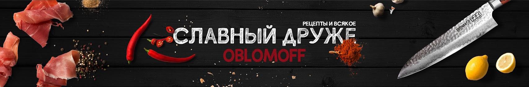 Канал пользователя oblomoff