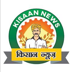 किसान न्यूज़ KISAAN NEWS