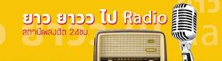 ยาว ยาวว ไป Radio