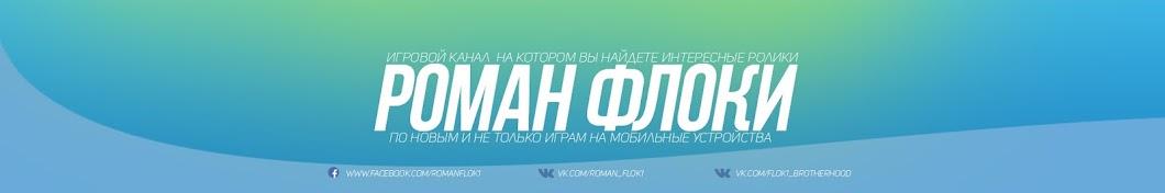 РОМАН ФЛОКИ