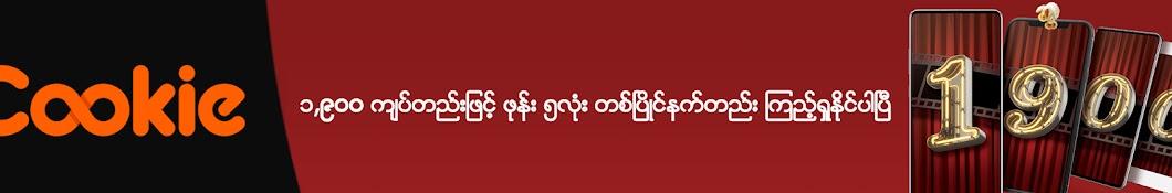 Cookie Myanmar Banner