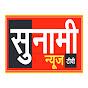 Sunami News TV