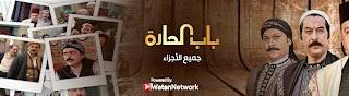 Bab Alhara _ باب الحارة جميع الاجزاء
