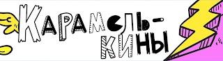 Карамелькины