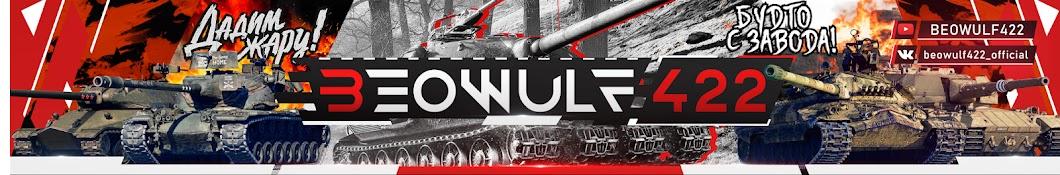 BEOWULF422 I World of Tanks