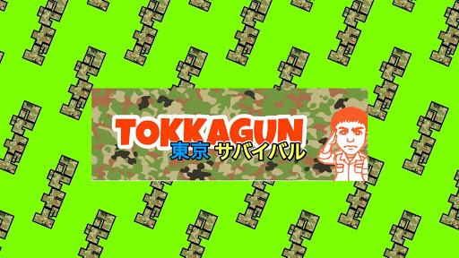 トッカグンの東京サバイバル