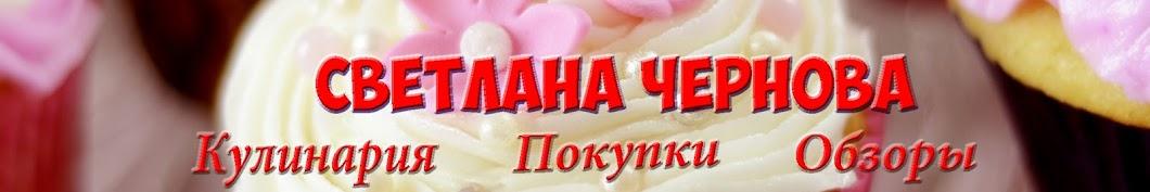 Светлана Чернова баннер