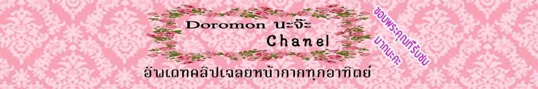 Doromon นะจ๊ะ chanel