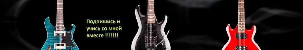 Учусь играть на гитаре