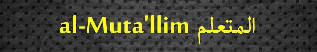 al-Muta'allim المتعلم