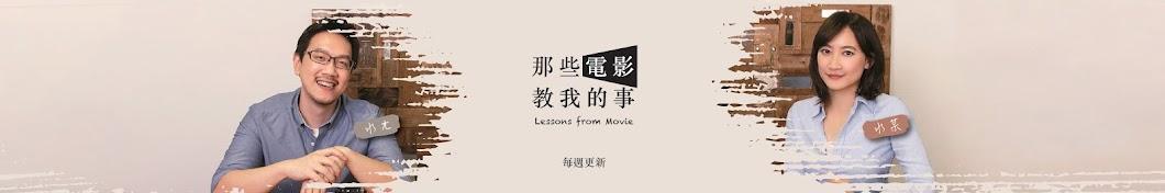 那些電影教我的事 Lessons from Movies
