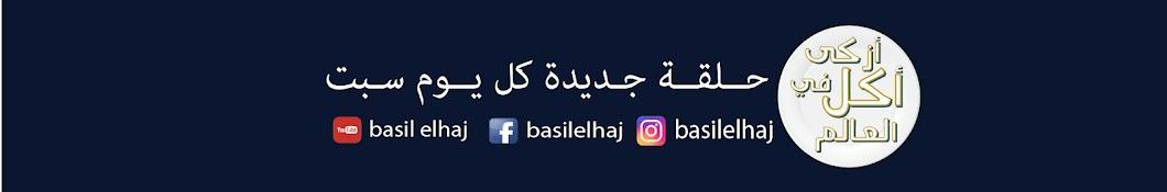 Basil ElHaj باسل الحاج