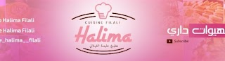 cuisine Halima Filali شهيوات داري