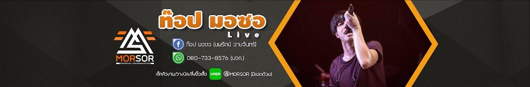 ท๊อป มอซอ Live