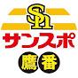 サンスポ鷹番 チャンネル