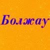 Болжау