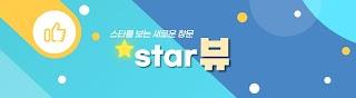 StarView [스타뷰]