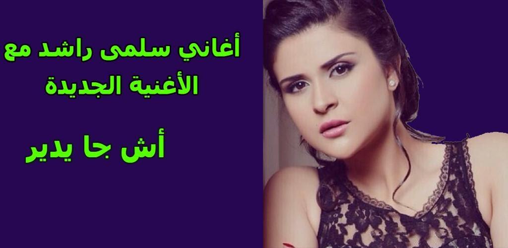 سلمى راشد Salma Rachid 2018 Apk