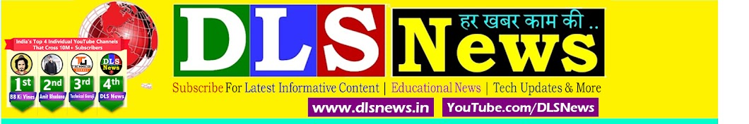 DLS News YouTube channel avatar