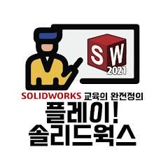 SOLIDWORKS원동현 강사