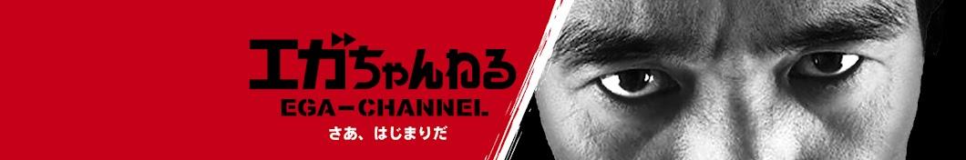 エガちゃんねる EGA-CHANNEL