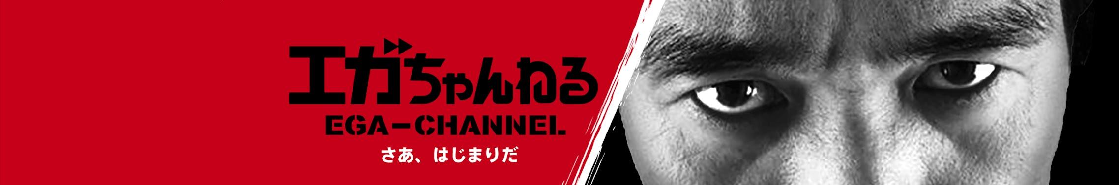 Ega channel ちゃんねる エガ