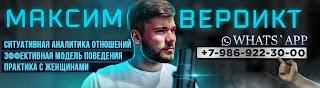 Максим Вердикт