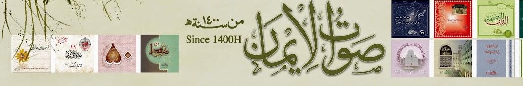 Sautuliman Janah al-Tarannum, Aljamea-tus-Saifiyah