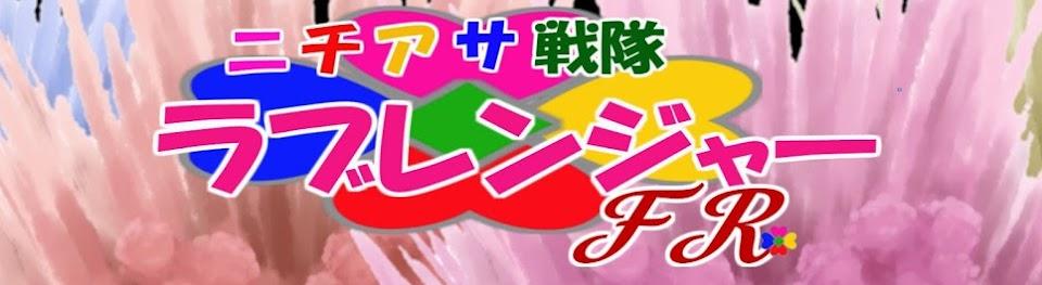チャンネル:ニチアサ戦隊 ラブレンジャーFR