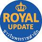 Royal Update ข่าวในพระราชสํานัก