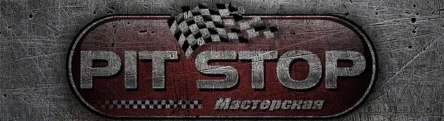 Мастерская Pit Stop