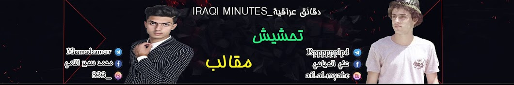 دقائق عراقية _Iraqi minutes