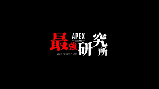 APEX最強研究所