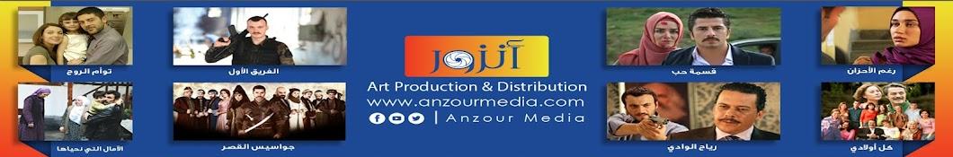 أنزور للإنتاج الفني والتوزيع Anzour Media
