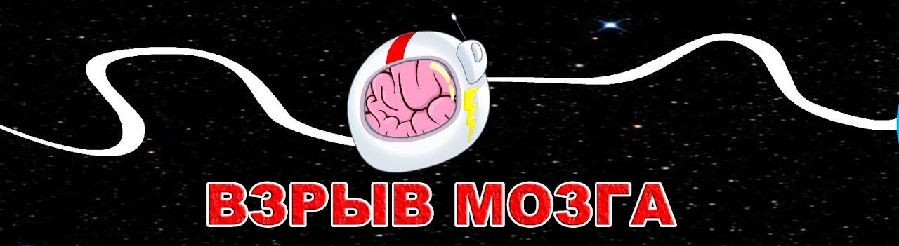Взрыв Мозга