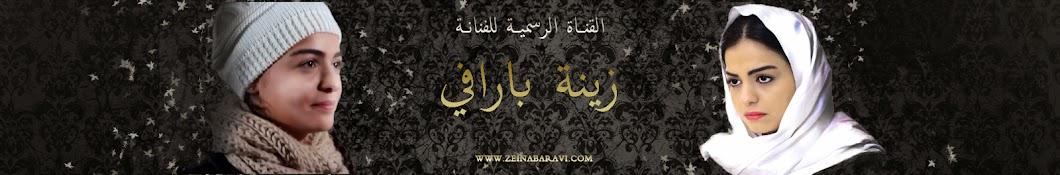 القناة الرسمية للفنانة زينة بارافي