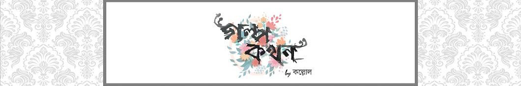 গল্পকথন by কল্লোল Banner