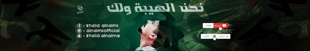 Khalid Alnaimi خالد النعيمي Banner