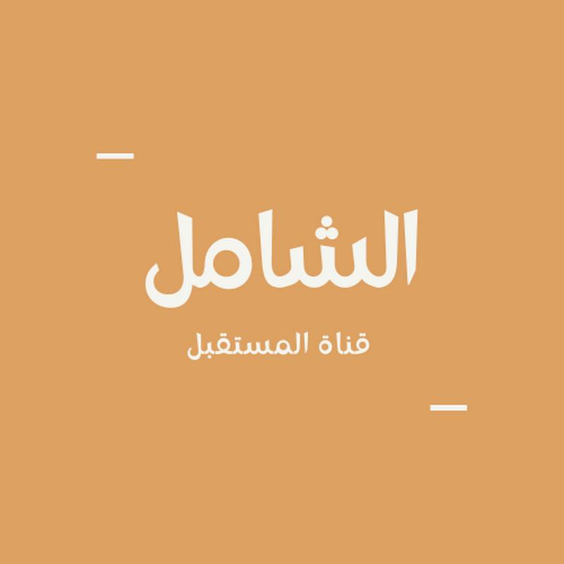 Ashamel الشامل  (ashamel)