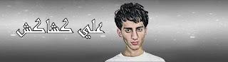 علي كشاكش - ali kashakesh