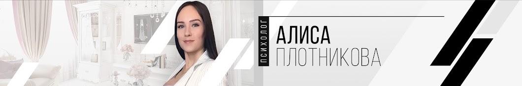 Психолог Алиса Плотникова