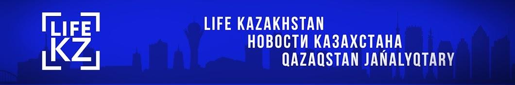 LIFE KZ