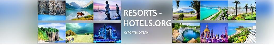 RESORTS-HOTELS • видеообзоры отелей