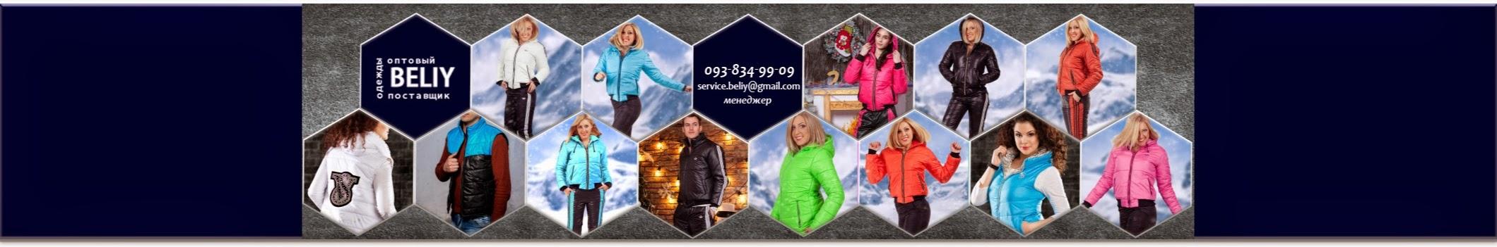 67ea40c15822 Поставщик одежды BELIY - женская, детская и мужская одежда оптом в Украине