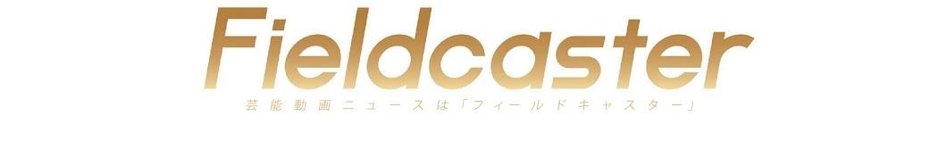 fieldcasterjapan's logo